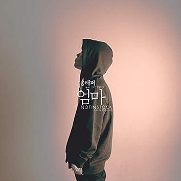Not In Stock Part.2 - 엄마 (feat. Jayvito)