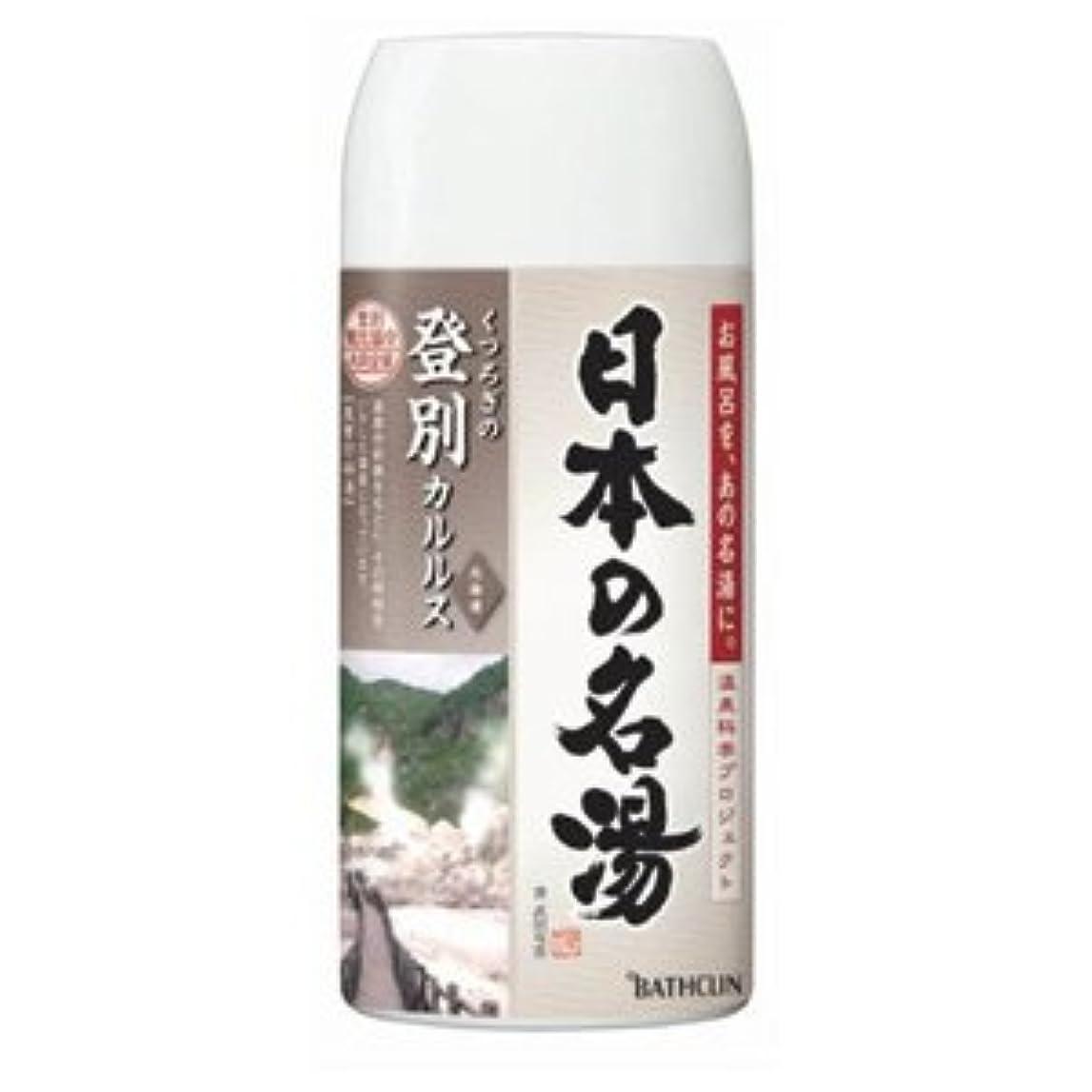 バスクリン 日本の名湯 登別カルルス 450g 薬用入浴剤 澄み切った大気の香り 医薬部外品 (お風呂?バス用品)×12点セット (4548514135246)