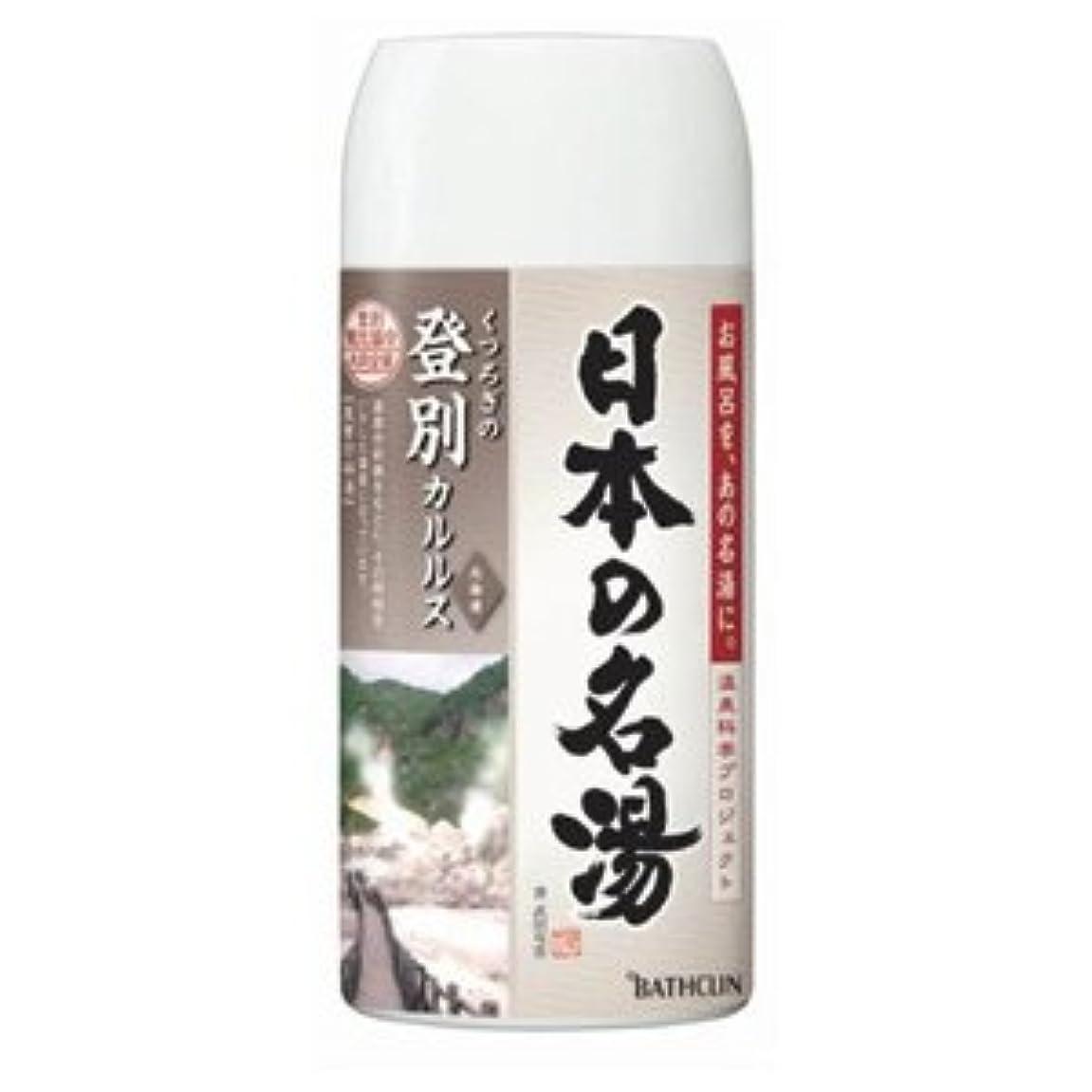 地下虎広大なバスクリン 日本の名湯 登別カルルス 450g 薬用入浴剤 澄み切った大気の香り 医薬部外品 (お風呂?バス用品)×12点セット (4548514135246)