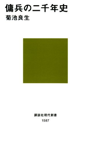 傭兵の二千年史 (講談社現代新書)