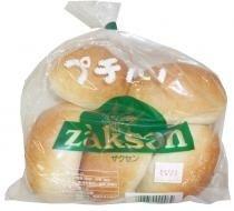 ザクセン 天然酵母・プチパン 5個 ×2セット