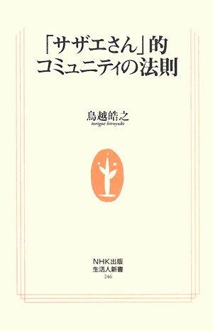 「サザエさん」的コミュニティの法則 (生活人新書)