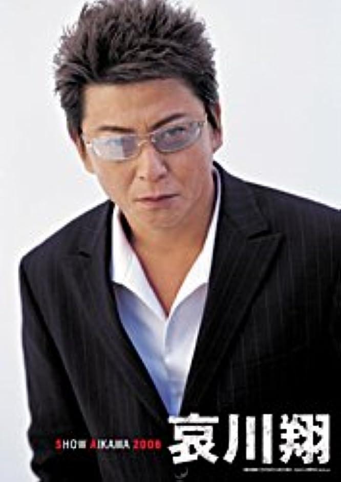 差別化する元に戻すデマンド哀川翔 2006年度 カレンダー