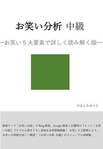 お笑い分析 中級 ─お笑い5大要素で詳しく読み解く版─ (ヤマシタブックス)