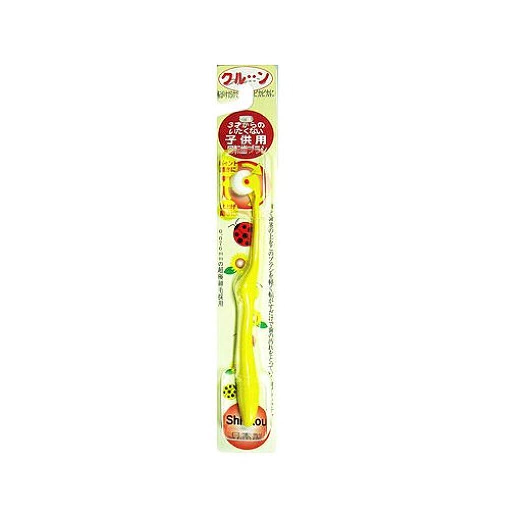 スカリー似ている設計図回転歯ブラシ クルン 子供用