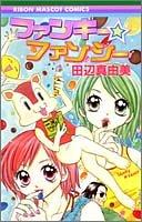 ファンキー・ファンシー (りぼんマスコットコミックス)