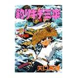 釣りキチ三平(37) アユ釣り編2 <完> (KC スペシャル)