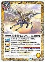 バトルスピリッツ (BS55) 星霊獣ペルシフォーネ/有角の星霊獣ペルシフォーネ(転醒R)(053) 黄