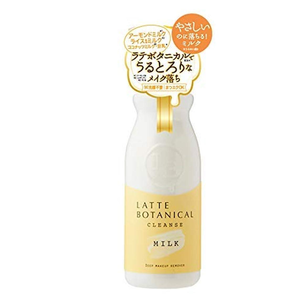 ラテボタニカル クレンズミルク × 15個セット