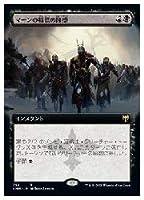MTG (JPN)(拡張アート)(FOIL) マーンの戦慄の隆盛(KHM) 黒