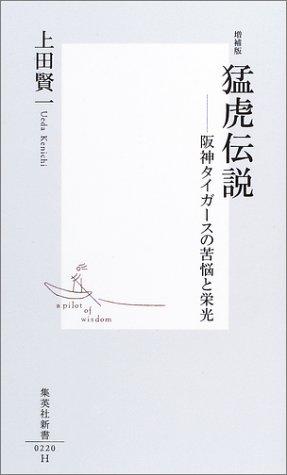 猛虎伝説 ―阪神タイガースの苦悩と栄光 増補版 (集英社新書)の詳細を見る