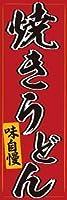 のぼり のぼり旗 飲食 送料無料(A035 焼きうどん)