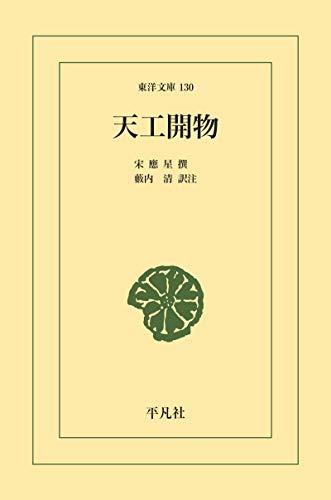 天工開物 (東洋文庫0130)