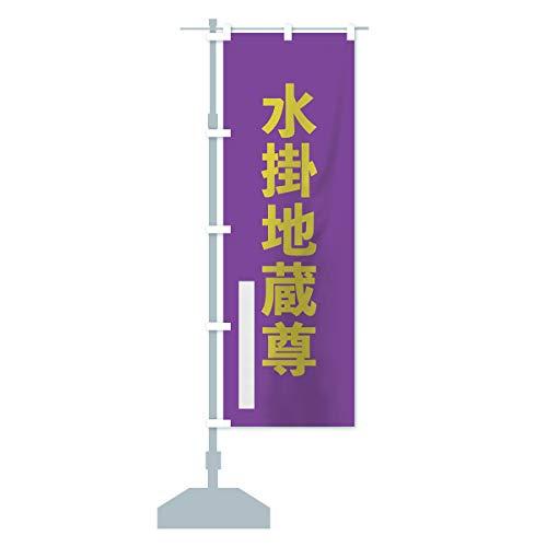水掛地蔵尊 のぼり旗 サイズ選べます(ジャンボ90x270cm 左チチ)