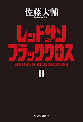 レッドサンブラッククロスII (単行本)