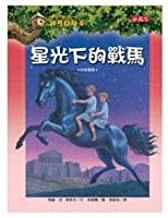 Magic Tree House#49: Stallion by Starlight (Chinese Edition)