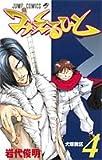 みえるひと 4 (ジャンプコミックス)