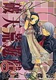 破天荒遊戯 2 (IDコミックス ZERO-SUMコミックス)