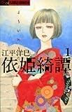 依姫綺譚 1 (フラワーコミックス)