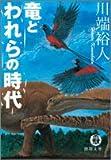 竜とわれらの時代 (徳間文庫)