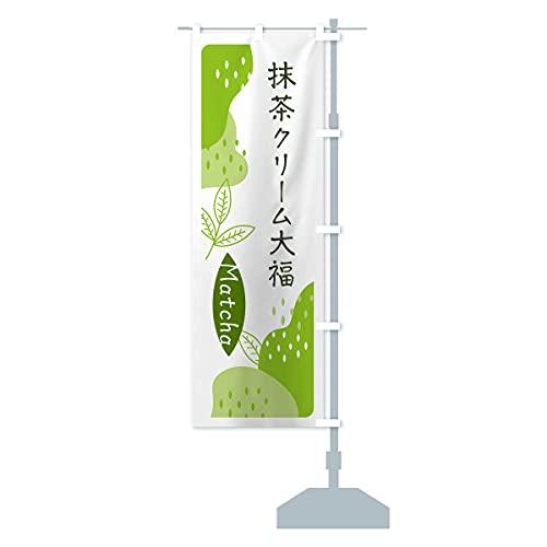抹茶クリーム大福 のぼり旗 サイズ選べます(コンパクト45x150cm 右チチ)