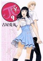 π 9 (ビッグコミックス)