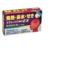 【指定第2類医薬品】スズレックス顆粒EX 12包 ×5