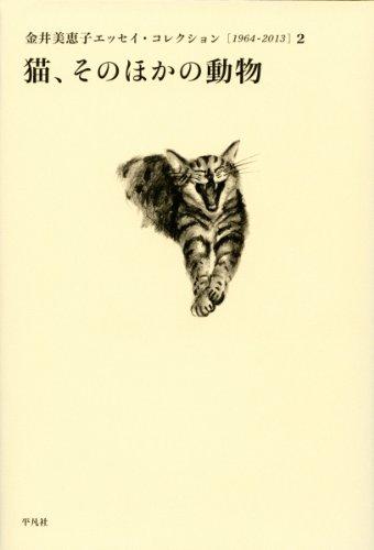 猫、そのほかの動物 (金井美恵子エッセイ・コレクション[1964−2013] 2 (全4巻))