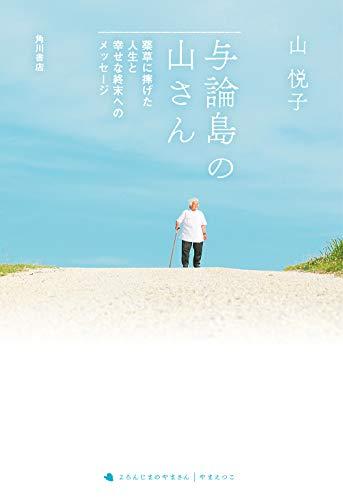 与論島の山さん 薬草に捧げた人生と幸せな終末へのメッセージ