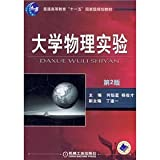 Experiment of College Physics (Chinese Edition)