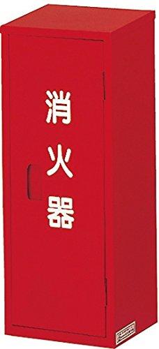 消火器格納箱・MC-1 【600701】