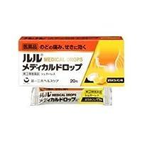 【指定第2類医薬品】ルルメディカルドロップH 20粒 ×2