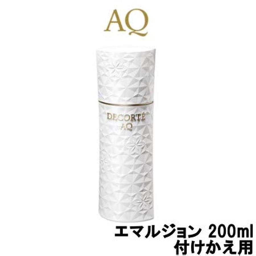 菊とまり木投げ捨てるコーセー コスメデコルテ AQ エマルジョン 200ml 付けかえ用