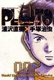 PLUTO (2) (ビッグコミックス)