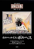 Tankobon Hardcover (The modern world literature) of this sand (Japanese) Book