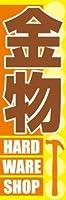 のぼり旗スタジオ のぼり旗 金物001 通常サイズ H1800mm×W600mm