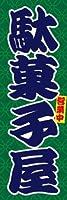 のぼり旗スタジオ のぼり旗 駄菓子屋009 通常サイズ H1800mm×W600mm