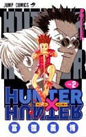 HUNTER X HUNTER 2 (ジャンプコミックス)