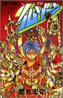 仏ゾーン (3) (ジャンプ・コミックス)