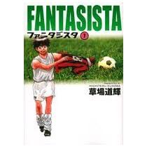 ファンタジスタ 7 (小学館文庫 くG 7)