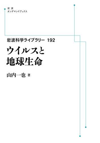 岩波科学ライブラリー 192ウイルスと地球生命 (岩波オンデマンドブックス)