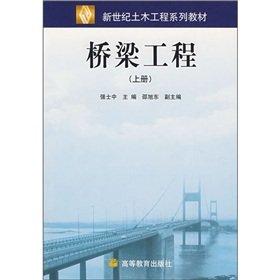 New century civil engineering textbook series: Bridge Engineering (Vol.1)(Chinese Edition)