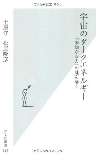 宇宙のダークエネルギー 「未知なる力」の謎を解く (光文社新書)