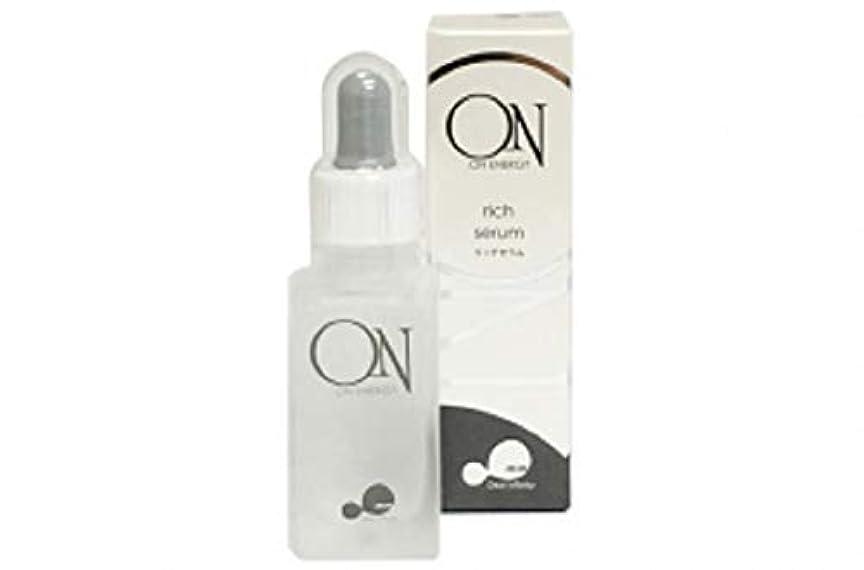 しがみつく行列オゾンON リッチセラム〈30ml〉美容液