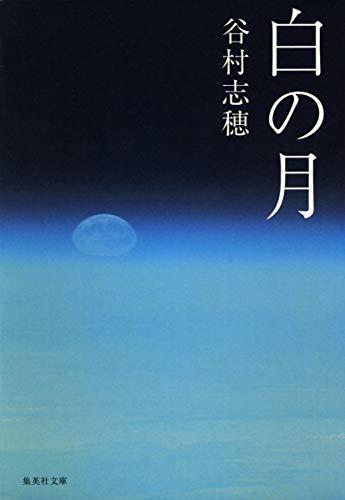 白の月 (集英社文庫)