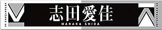 【推しメンマフラータオル】欅坂46/二人セゾン【志田愛佳】