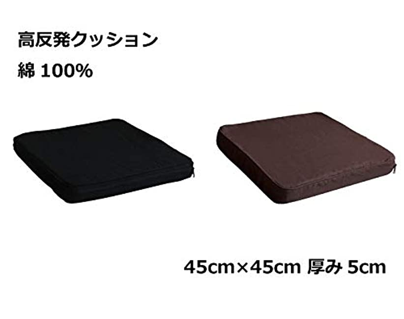 普遍的なダウンタウン剛性やわらか高反発クッション45cm角 (1枚入, 綿 黒 5cm厚)