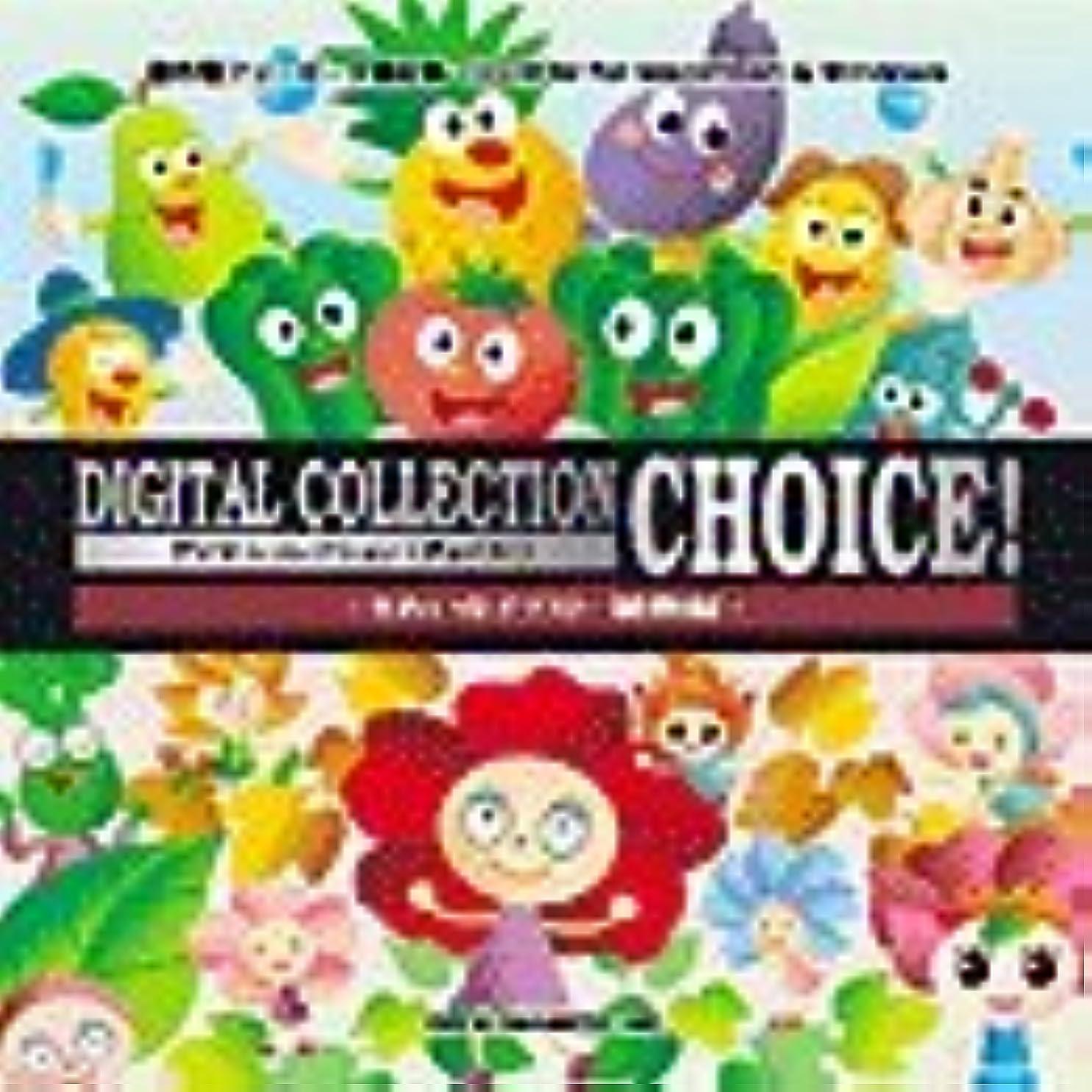 無法者削減ベーコンDigital Collection Choice! きれいなイラスト?植物編