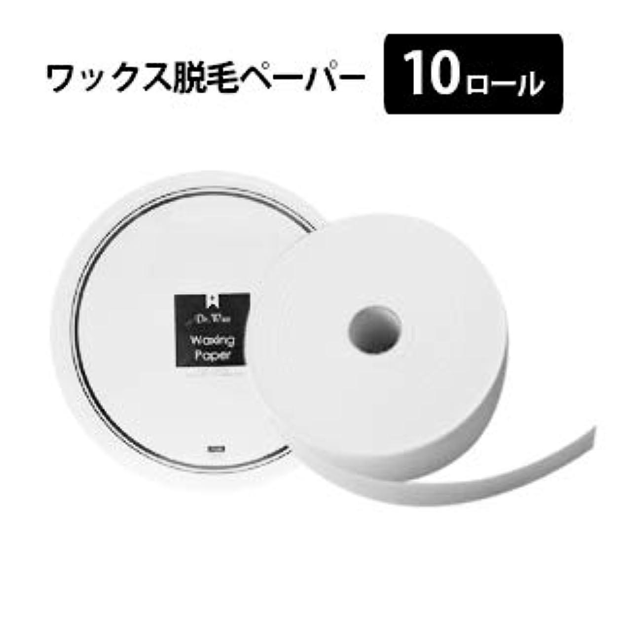 一時停止郵便番号欠伸【10ロール】ワックスロールペーパー 7cm スパンレース素材