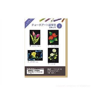 ホルベイン チョークアート 図案集3 四季の花 317203
